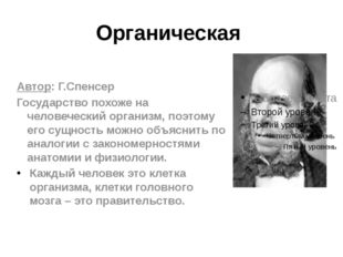 Органическая Автор: Г.Спенсер Государство похоже на человеческий организм, по
