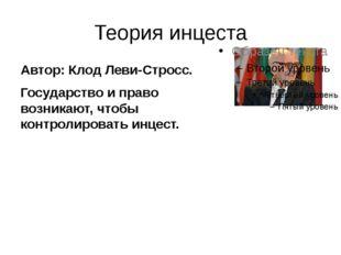 Теория инцеста Автор: Клод Леви-Стросс. Государство и право возникают, чтобы