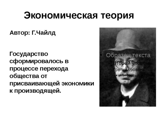 Экономическая теория Автор: Г.Чайлд Государство сформировалось в процессе пер...