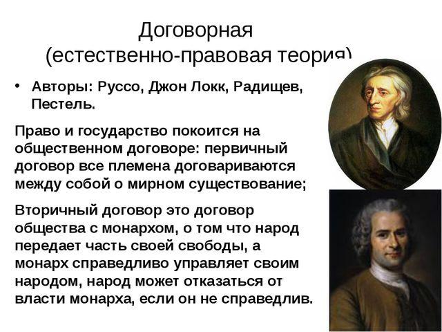 Договорная (естественно-правовая теория) Авторы: Руссо, Джон Локк, Радищев, П...