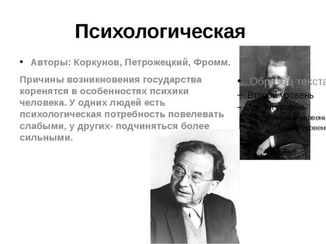 Психологическая Авторы: Коркунов, Петрожецкий, Фромм. Причины возникновения г...