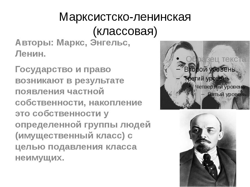 Марксистско-ленинская (классовая) Авторы: Маркс, Энгельс, Ленин. Государство...