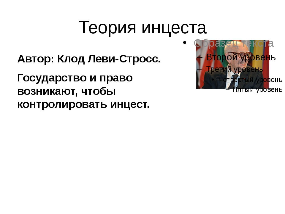 Теория инцеста Автор: Клод Леви-Стросс. Государство и право возникают, чтобы...