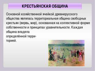 Основной хозяйственной ячейкой древнерусского общества являлась территориальн