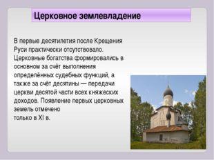 В первые десятилетия после Крещения Руси практически отсутствовало. Церковные