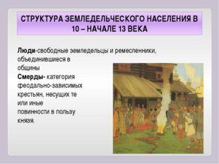 СТРУКТУРА ЗЕМЛЕДЕЛЬЧЕСКОГО НАСЕЛЕНИЯ В 10 – НАЧАЛЕ 13 ВЕКА Люди-свободные зем