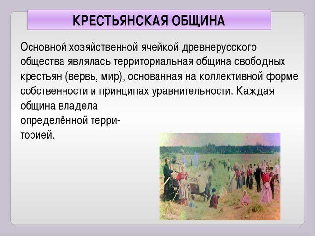 Основной хозяйственной ячейкой древнерусского общества являлась территориальн...