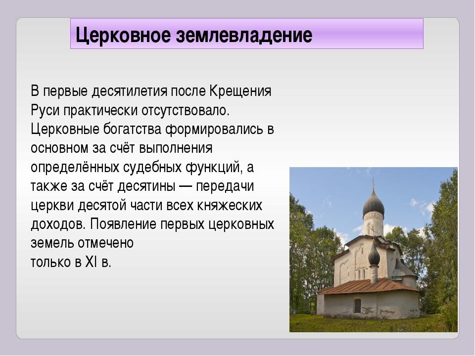 В первые десятилетия после Крещения Руси практически отсутствовало. Церковные...