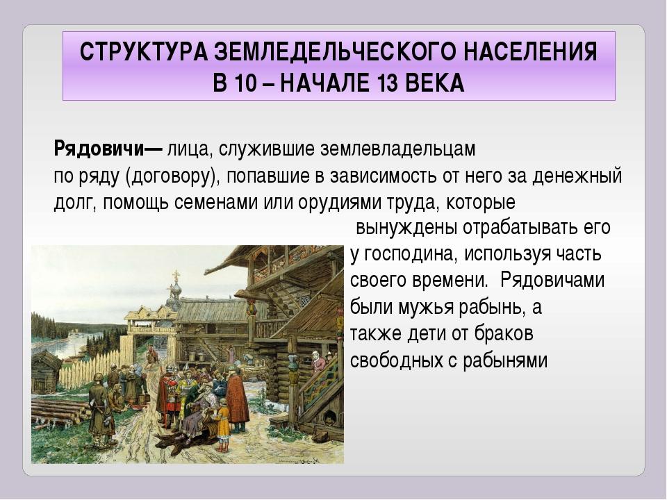 Рядовичи—лица, служившие землевладельцам поряду(договору), попавшие в зави...