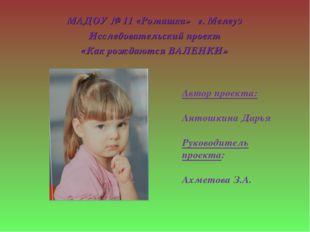 МАДОУ № 11 «Ромашка» г. Мелеуз Исследовательский проект «Как рождаются ВАЛЕНК