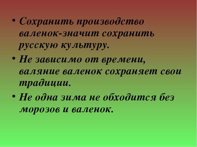 Сохранить производство валенок-значит сохранить русскую культуру. Не зависим...