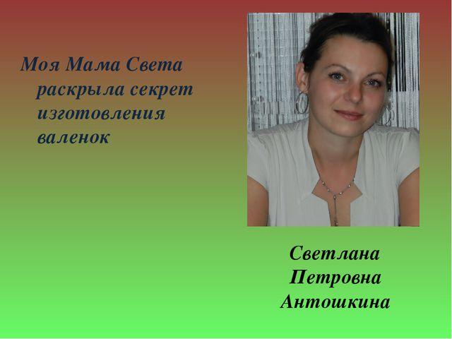 Моя Мама Света раскрыла секрет изготовления валенок Светлана Петровна Антошкина