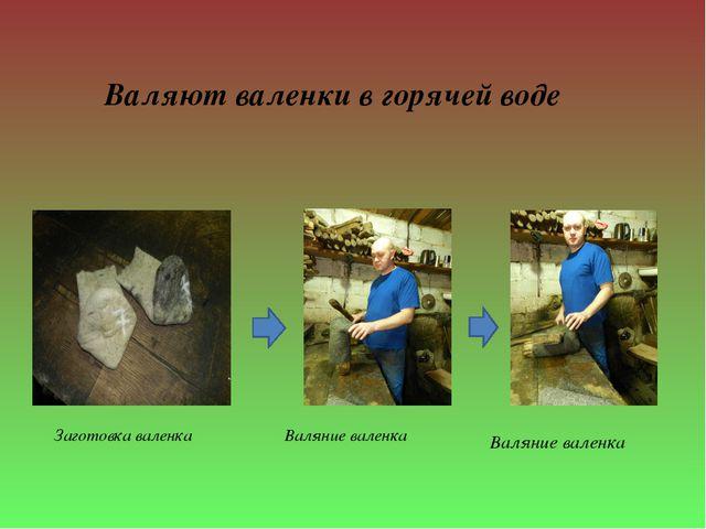Валяют валенки в горячей воде Заготовка валенка Валяние валенка Валяние валенка