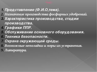 План Представление (Ф.И.О,тема). Назначение производства фосфорных удобрений.