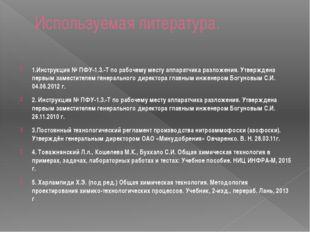 Используемая литература. 1.Инструкция № ПФУ-1.3.-Т по рабочему месту аппаратч