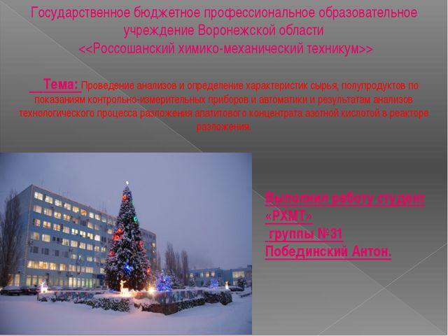 Выполнил работу студент «РХМТ» группы №31 Побединский Антон. Государственное...