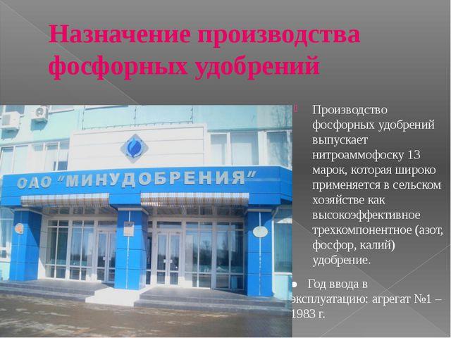 Назначение производства фосфорных удобрений Производство фосфорных удобрений...