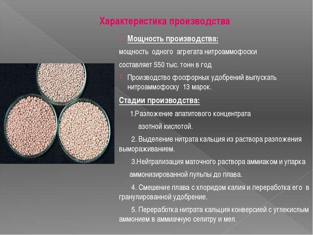 Характеристика производства Мощность производства: мощность одного агрегата н...
