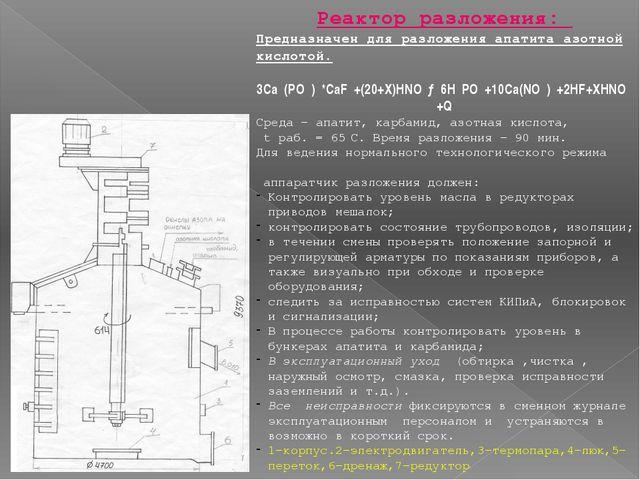 Реактор разложения: Предназначен для разложения апатита азотной кислотой. 3Ca...
