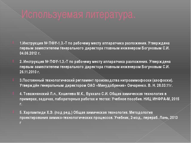 Используемая литература. 1.Инструкция № ПФУ-1.3.-Т по рабочему месту аппаратч...