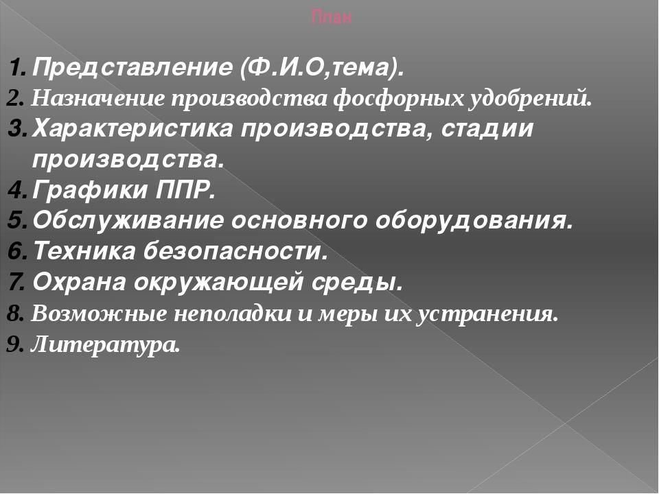 План Представление (Ф.И.О,тема). Назначение производства фосфорных удобрений....
