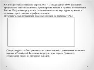 С7. В ходе социологического опроса 2007 г. (Левада-Центр) 1600 россиянам пред