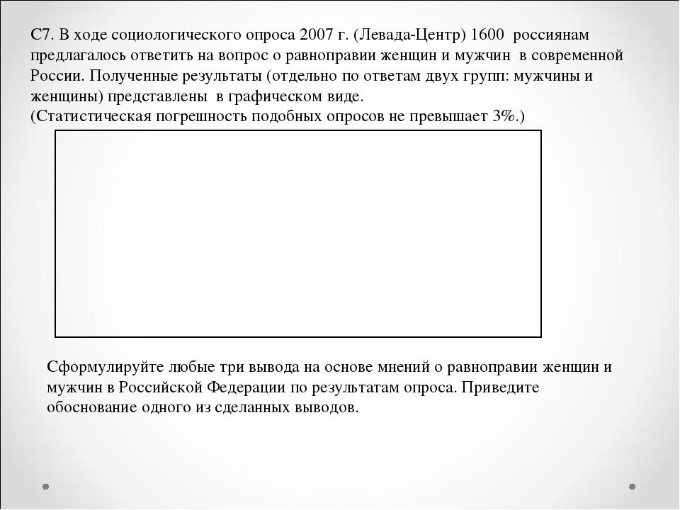 С7. В ходе социологического опроса 2007 г. (Левада-Центр) 1600 россиянам пред...