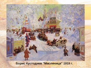 """Борис Кустодиев """"Масленица"""" 1919 г."""