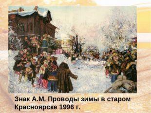 Знак Знак А.М. Проводы зимы в старом Красноярске 1996 г.