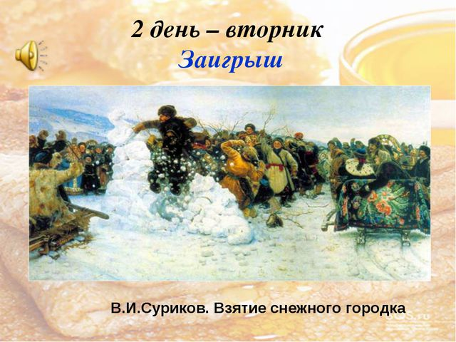2 день – вторник Заигрыш В.И.Суриков. Взятие снежного городка