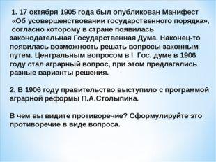1. 17 октября 1905 года был опубликован Манифест «Об усовершенствовании госу