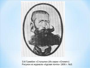 З.И.Гржебин «Столыпин (Из серии «Олимп») Рисунок из журнала «Адская почта»