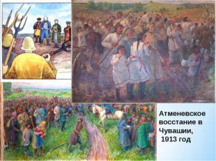 Атменевское восстание в Чувашии, 1913 год