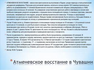 АТМЕНЕВСКОЕ ВОССТАНИЕ– массовое крестьянское выступление в Ядрин. уезде пер