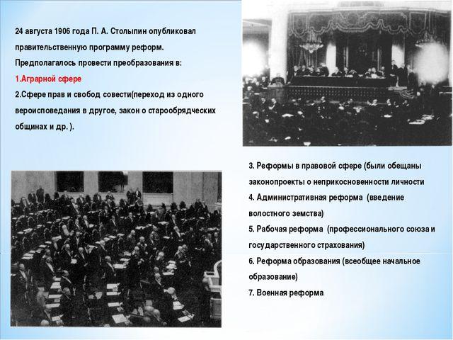 24 августа 1906 года П. А. Столыпин опубликовал правительственную программу р...