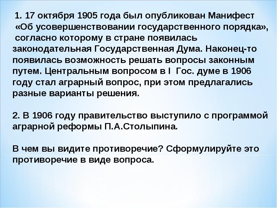 1. 17 октября 1905 года был опубликован Манифест «Об усовершенствовании госу...