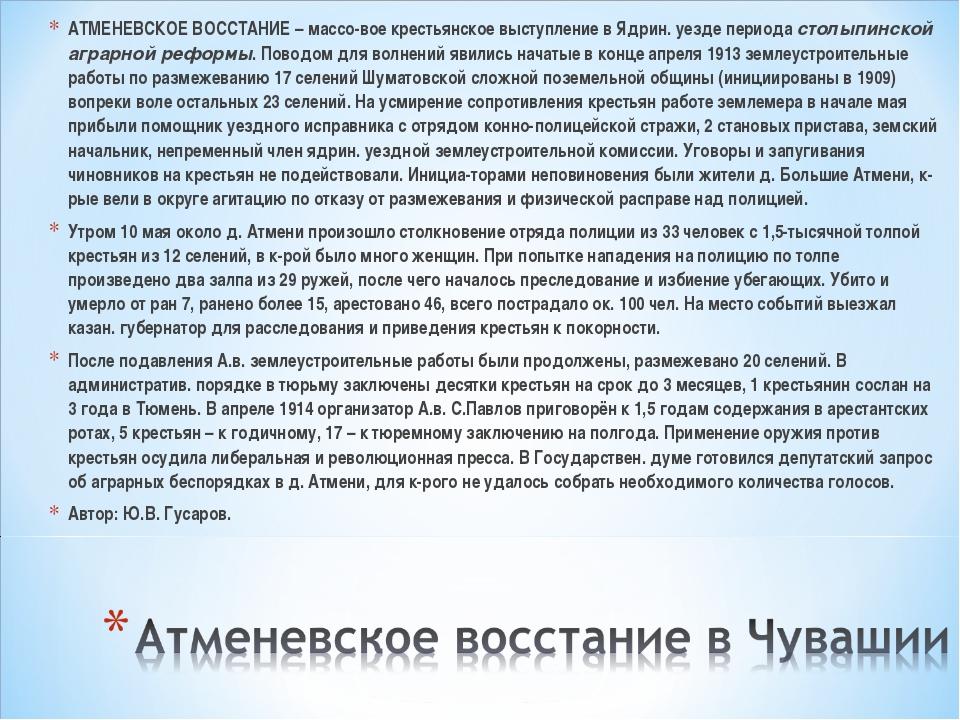 АТМЕНЕВСКОЕ ВОССТАНИЕ– массовое крестьянское выступление в Ядрин. уезде пер...