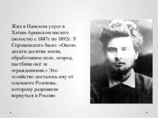 Жил в Намском улусе в Хатын-Арынском наслеге (волости) с 1887г по 1892г. У Се