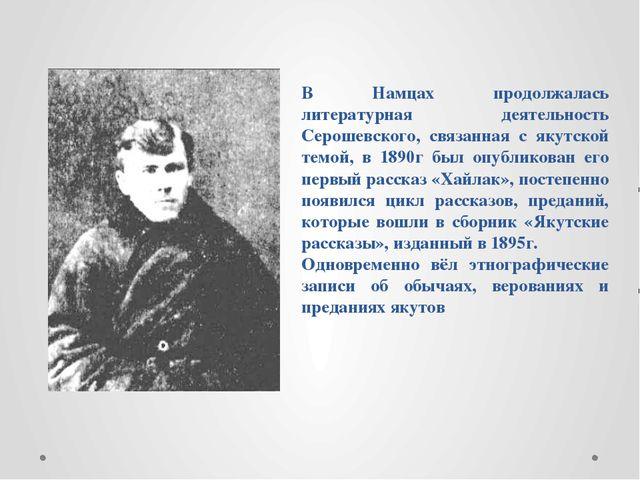 В Намцах продолжалась литературная деятельность Серошевского, связанная с яку...