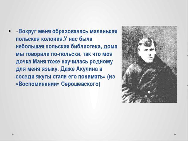 «Вокруг меня образовалась маленькая польская колония.У нас была небольшая пол...
