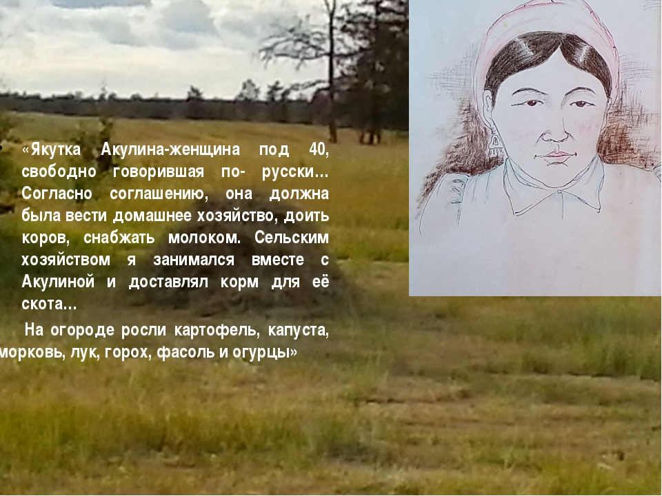 «Якутка Акулина-женщина под 40, свободно говорившая по- русски… Согласно согл...