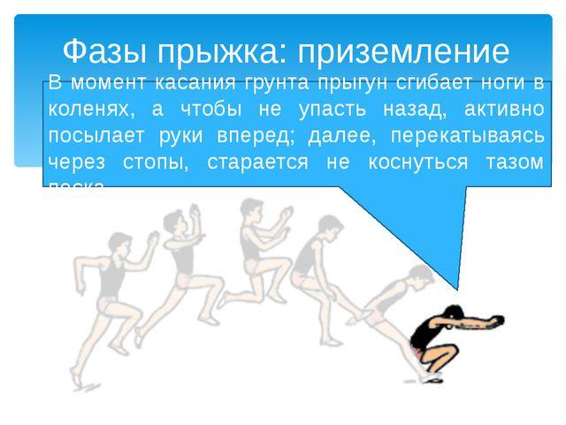 В момент касания грунта прыгун сгибает ноги в коленях, а чтобы не упасть наза...
