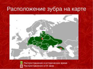 Расположение зубра на карте Распространение в историческое время Ра