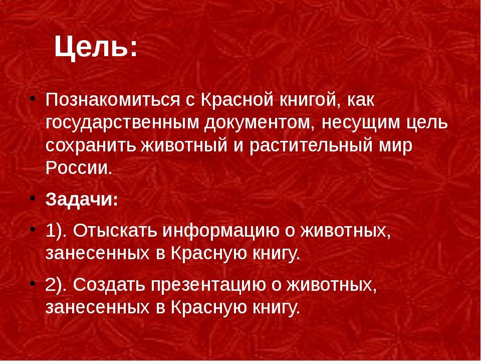 Цель: Познакомиться с Красной книгой, как государственным документом, несущи...