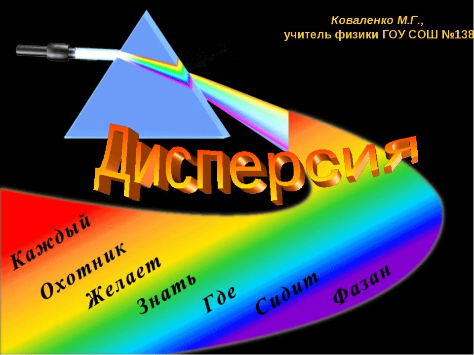 Коваленко М.Г., учитель физики ГОУ СОШ №1386