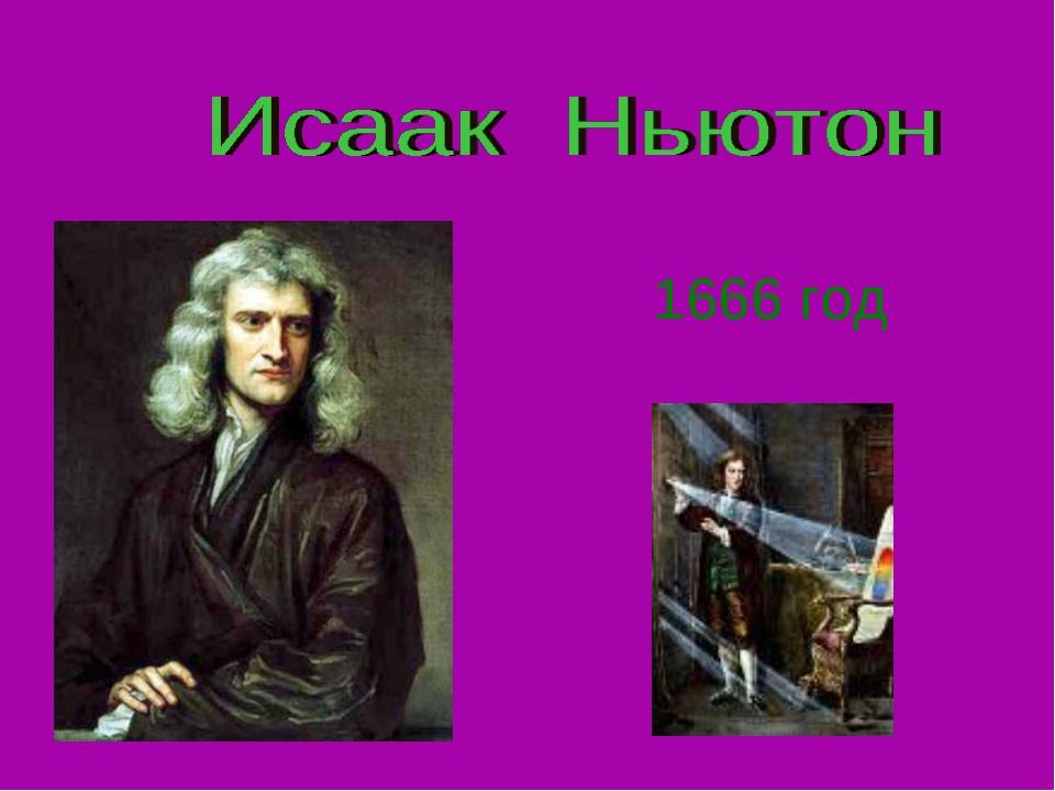 1666 год