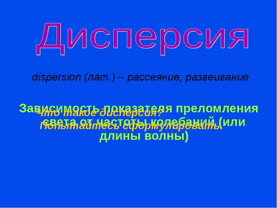 dispersion (лат.) – рассеяние, развеивание Зависимость показателя преломлени...