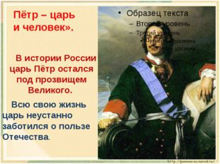 Пётр – царь и человек». В истории России царь Пётр остался под прозвищем Вел