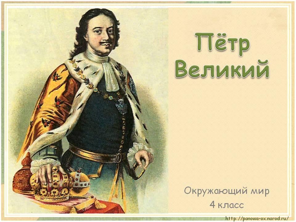 Краткая биография Петра i первого главное о жизни царя  Краткий реферат на тему петр 1