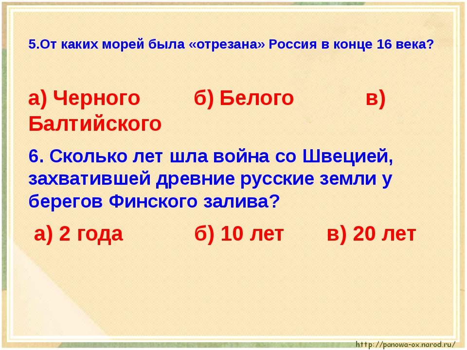 5.От каких морей была «отрезана» Россия в конце 16 века? а) Черного ...